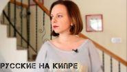 Смотреть онлайн Как живут русские на Кипре