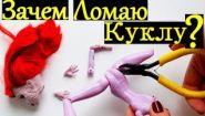 Смотреть онлайн Как починить шарнирную куклу из Монстер Хай