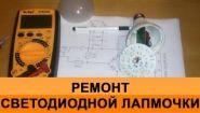 Смотреть онлайн Схема ремонта светодиодной лампы своими руками