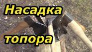 Смотреть онлайн Правильная насадка топора на топорище своими руками
