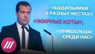 Смотреть онлайн Подборка: Яркие высказывания Дмитрия Медведева