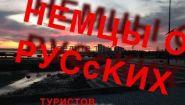 Смотреть онлайн Почему русских туристов считают дикими