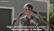 Смотреть онлайн Смешная реклама Скитлз с пауком