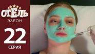 Смотреть онлайн Сериал Элеон 24 серия 2 сезон (1 серия)
