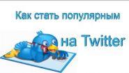 Как раскрутиться в Твиттере урок - Видео онлайн