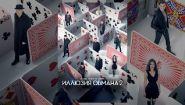 Смотреть онлайн Фильм «Иллюзия обмана 2», 2016 год