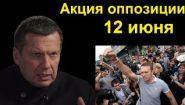 Смотреть онлайн Соловьев на Вести ФМ комментирует митинг 12 июня