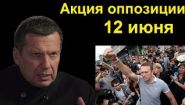 Соловьев на Вести ФМ комментирует митинг 12 июня - Видео онлайн