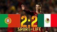 Смотреть онлайн Обзор матча Мексика - Португалия 2:2