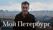Смотреть онлайн Что такое настоящий Петербург