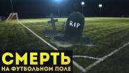 Смотреть онлайн Подборка: Футболисты, которые умерли во время игры