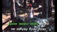 Смотреть онлайн Караоке: Песня Красной Шапочки