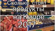 Смотреть онлайн Какие цены на продукты на Кипре в 2017 году