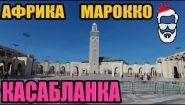 Смотреть онлайн Марокко, Касабланка - обзор города