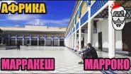 Марракеш, Марокко - чем там заняться - Видео онлайн