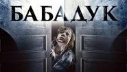Смотреть онлайн Фильм «Бабадук», 2014 год