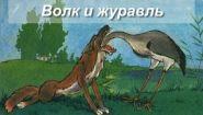 Смотреть онлайн Басня: Волк и журавль