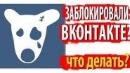 Смотреть онлайн Как зайти в ВК в Украине через ВПН