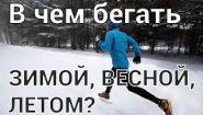 Смотреть онлайн Как и в чем бегать зимой