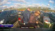 Смотреть онлайн Мужик на парковке делает пакости
