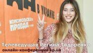 Региона Тодоренко решила уйти из Орла и Решки - Видео онлайн