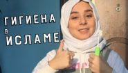 Смотреть онлайн Какая гигиена должна быть у девушки в Исламе