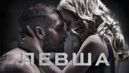 Смотреть онлайн Фильм: Левша, 2015 год
