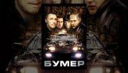 Смотреть онлайн Фильм: Бумер, 2003 год