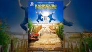 Смотреть онлайн Фильм: Каникулы Строгого Режима, 2009 год