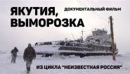 Смотреть онлайн Документальный фильм про профессию выморозчика (Якутия)