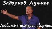 Смотреть онлайн Лучшие шутки Михаила Задорнова про американцев