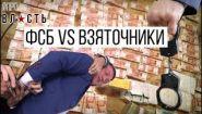 Смотреть онлайн Как задерживают взяточников в России