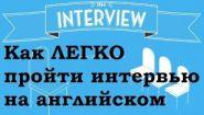 Смотреть онлайн Как пройти собеседование на английском языке