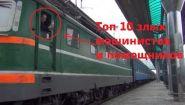 Смотреть онлайн Подборка: Злые машинисты на поездах