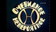 Смотреть онлайн Заставки на ТВ, которые были в СССР