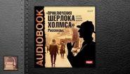 Смотреть онлайн Аудиокнига: Приключения Шерлока Холмса (Артур Конан Д.)