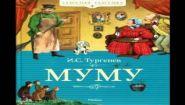 Смотреть онлайн Аудиокнига: «Муму», Тургенев И. С.