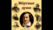 Смотреть онлайн Аудиокнига: «Мёртвые души», Гоголь Н. В.