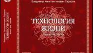 Смотреть онлайн Аудиокнига: «Технология жизни», Владимир Тарасов