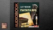 Смотреть онлайн Аудиокнига: «Палата №6», Чехов А.П.