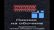 Смотреть онлайн Аудиокнига: «Пикник на обочине», братья Стругацкие
