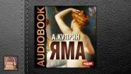 Смотреть онлайн Аудиокнига: «Яма», Куприн А.И.