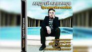 Смотреть онлайн Аудиокнига: «Три дня без любви», Ильф и Петров