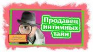 Смотреть онлайн Аудиокнига: «Продавец интимных тайн», Марина Серова