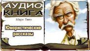 Смотреть онлайн Аудиокнига: «Юмористические рассказы», Марк Твен