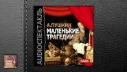 Смотреть онлайн Аудиокнига: «Маленькие трагедии», Пушкин А.С.