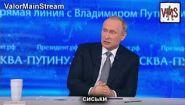 Смотреть онлайн Вроде смешной ролик про трансляцию с Путиным В.В.