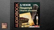 Смотреть онлайн Аудиокнига: «Поцелуй. Сборник рассказов», Чехов А.П.