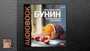 Смотреть онлайн Аудиокнига: «Лучшие повести и рассказы», Бунин И.А.
