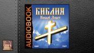 Смотреть онлайн Аудиокнига: «Библия. Новый завет»
